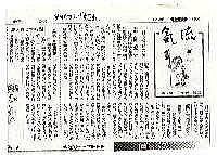 読売 新聞 気流